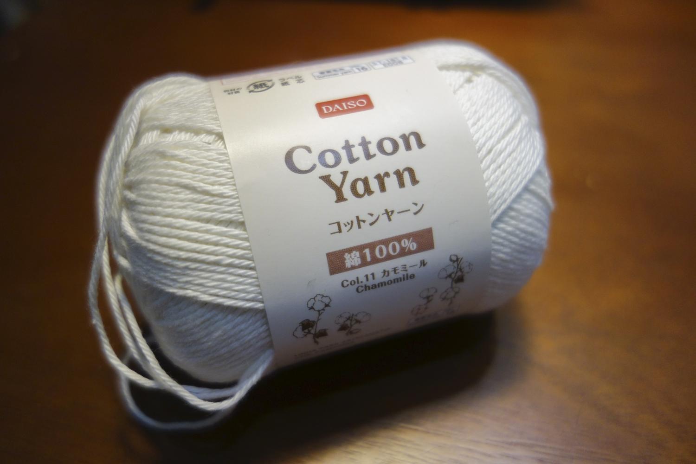 ダイソー コットンヤーン 綿100%